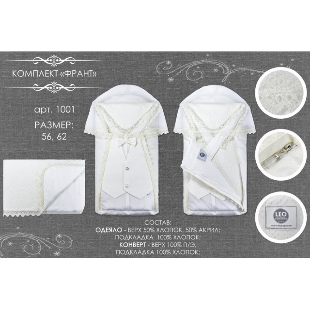 """1001 Комплект на выписку  """"Франт"""" (конверт+одеяло)"""