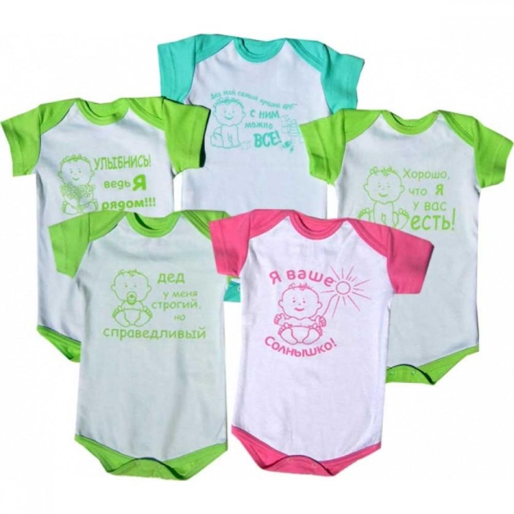 Одежда Для Малышей С Прикольными Надписями